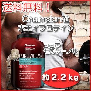 【送料無料】ピュアホエイプラス プロテイン ココアモカチーノ味 2.2kg良質たんぱく質と必須アミノ酸を凝縮Pure Whey Plus 4.8lb Cocoaチャンピオンプロテインならアーウェル