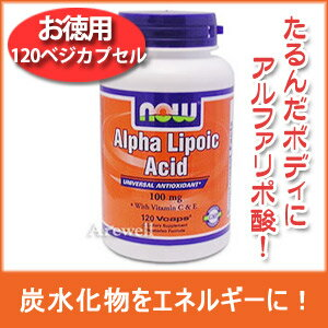 アルファリポ酸 100mg 120ベジカプセルたるんだボディにαリポ酸! アルファリポ酸 100mg 120ベジカプセル