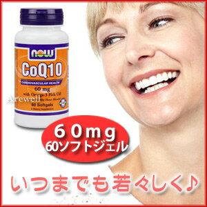 【即納】★吸収効率を考えた本格的COQ10! オメガ3配合濃縮コエンザイムプラス 60ソフトジェルnow foods(ナウフーズ社)