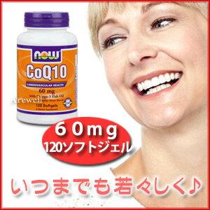 【即納】★吸収効率を考えた本格的CoQ10!オメガ3も配合 濃縮コエンザイムプラス 60mg 120ソフトジェルnow foods(ナウフーズ社)