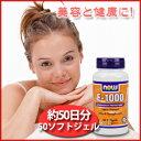 【お試し用】ビタミンE-1000 50日分 50ソフトジェル【100%天然】 小麦胚芽油から抽出!美容と健康に