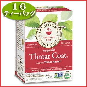 オーガニック スロートコート 16ティーバッグ(喉用ハーブティー) ゼロカフェイン&カロリー♪季節の変わり目のイガイガ・ゴッホンに Traditional Medicinals社 Throat Coat 16tea bags