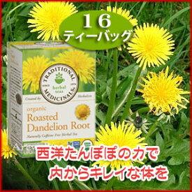 オーガニック ロースト ダンデライオンルートティー16袋×3箱USDA認証 Organic Roasted Dandelion Root Tea 女性に嬉しい有機ダンデライオンティーカフェインフリー 16ティーバッグ×3箱