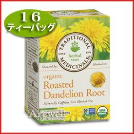 オーガニック ロースト ダンデライオンルートティーUSDA認証 Organic Roasted Dandelion Root Tea 女性に嬉しい有機ダンデライオンティーカフェインフリー 16ティーバッグ