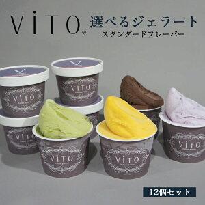【選べるスタンダード12個セット】 ViTO ジェラート セット アイス アイスクリーム 母の日 ギフト ご褒美 誕生日 プレゼント 記念日 お祝い パーティー 高級 出産 内祝い お菓子 贈答 御礼 お