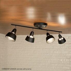 シーリングランプ 4灯 カラー5色 リモコン付き スポットライト 照明 寝室 和室 洋室 北欧 リビング 天井照明 ベーシック シンプル モダン HARMONY GRANDE-remote ceiling lamp アートワークスタジオ インテリア 照明 送料無料 ヴィヴェンティエ