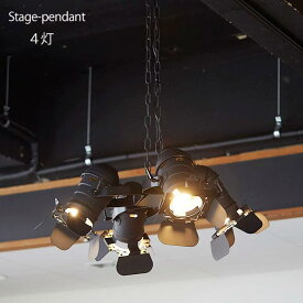 ペンダントライト カラー2色 4灯 スチール スポットライト 工業デザイン インダストリアル モダン レトロ スタジオ 店舗照明 LED対応 リビング ダイニング Stage-pendant 4 ステージペンダント4 アートワークスタジオ インテリア 照明 送料無料 ヴィヴェンティエ