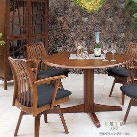 ダイニングテーブル 幅110 奥行110 カラー2色 円形 テーブル 無垢材 サイズオーダー 木製テーブル 作業台 ナチュラル シンプル デザイン 快適生活 EVO エボ インテリア 家具 雑貨 セール 送料無料 ヴィヴェンティエ