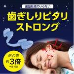 歯ぎしり防止マウスピースケース洗浄デンタルマウスピース食いしばりはめるだけ簡単歯型形成不要就寝睡眠寝る時歯科医師共同開発[歯ぎしりピタリストロング]
