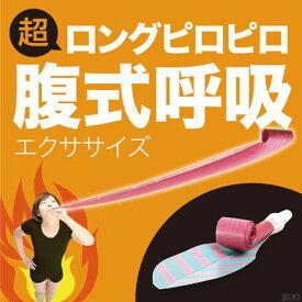 エクササイズ 腹式呼吸 ダイエット 器具 振動マシン 痩せる 吹くだけ 簡単 お腹 ロングブレス 懐かし ピロピロ [ 腹式呼吸エクサ ロングピロピロ ]