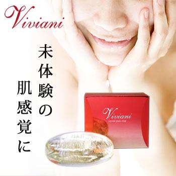 ヴィヴィアーニクリスタルパックソープ洗顔後は肌真水