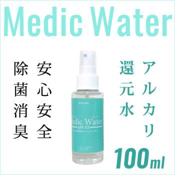 メディックウォーター100ml/pH12/アルカリ還元水/消臭/安心/安全/除菌/マイナスイオン/無添加/ミネラル
