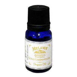 ソラパレット メランジェ SOLA PALLET MELANGE Fragrance Oil フレグランスオイル Gold Lime&Melon ゴールドライム&メロン