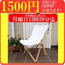 ポイント6倍/送料無料/楽天ラクーポン1500円割引が使える/Wooden beach chair/木製ビーチチェア/椅子/チェアー/アウト…