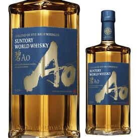 【数量限定】サントリー ワールドウイスキー 碧 アオ Ao 43度 700ml SUNTORY WORLD WHISKY wisky_ao 世界5大ウイスキーの原酒をブレンド!