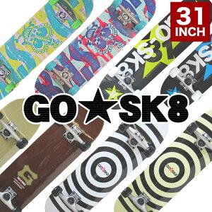 ゴースケートGOSK8スケートボードキッズ子供用ゴースケート8ボード28インチコンプリート