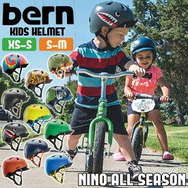 ヘルメット 子供用 キッズ 男の子 男の子用 ボーイズ bern nino オールラウンドタイプ ブランド か HARD HAT アクションスポーツ キックボード スケートボード スケボー 自転車
