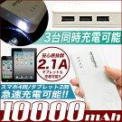 防災グッズモバイルバッテリー充電器10000mAhスマートフォンスマホ携帯繰り返し500回使える軽量タブレットモバイルバッテリー携帯充電器3台同時充電2.1A