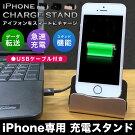 iphone充電スタンドライトニングUSBケーブル付きスタンド急速充電収納スマホスタンドiPhone6iPhone6siPhone6plusiPhone6splusiPhone5iPhone5siPhone5se置き型ドックアダプター