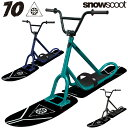 【今だけソールカバープレゼント】スノースクート SNOWSCOOT フリースタイルモデル 70 ナナマル アントニー・ヴィロニ…