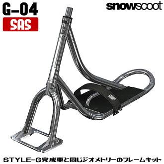 ジックジャパン スノースクート SAS 프레임 키트 G03