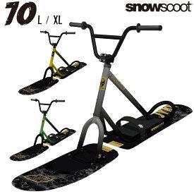 【今だけソールカバープレゼント】スノースクート SNOWSCOOT 足元の安定感を求めるライダーに最適 パークモデル 70 L XL ナナマル エル エックスエル ウィンタースポーツ ジックジャパン JykK Japan