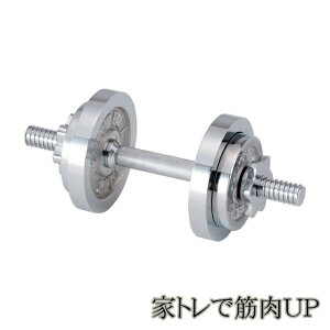 DANNO クロームダンベル 10kg D-7235 ウエイトトレーニング ダンベル 筋トレ 家トレ 【代引不可】