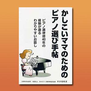 かしこいママのためのピアノ選び手帖