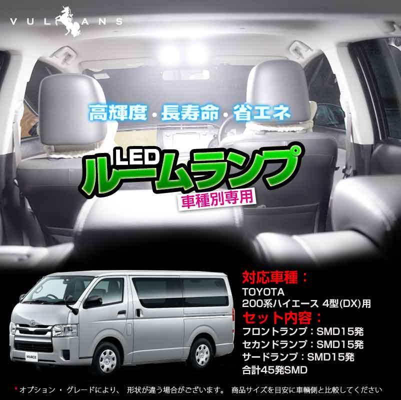 HIACE トヨタ ハイエース200系 4型(DX) 専用LEDルームランプキット 5050 3チップSMD 3点セット 内装 パーツ カスタム エアロ アクセサリー ドレスアップ カー用品