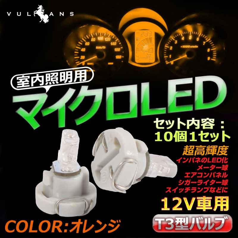 T3 マイクロLED仕様 エアコンパネル、メーター用 LEDバルブ 10個 オレンジ/橙