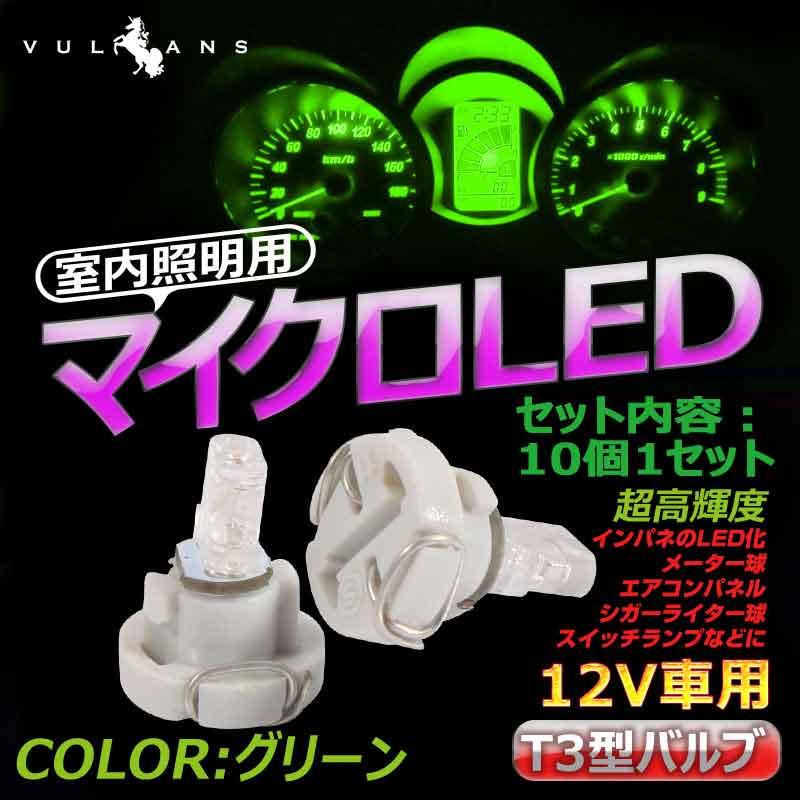 T3 マイクロLED仕様 エアコンパネル、メーター用 LEDバルブ 10個 グリーン/緑