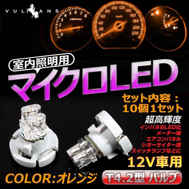 T4.2 2連LED エアコン・スイッチ・メーター球に LEDバルブ 10個 オレンジ/橙
