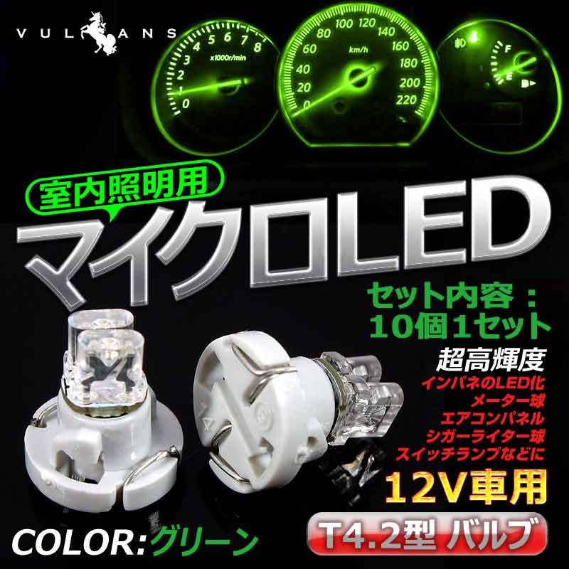 T4.2 2連LED エアコン・スイッチ・メーター球に LEDバルブ 10個 グリーン/緑