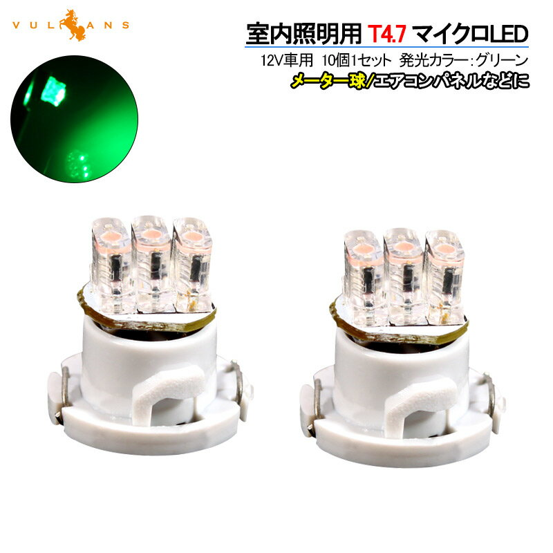 T4.7 3連LED エアコン・灰皿・メーター球に LEDバルブ 10個 グリーン/緑