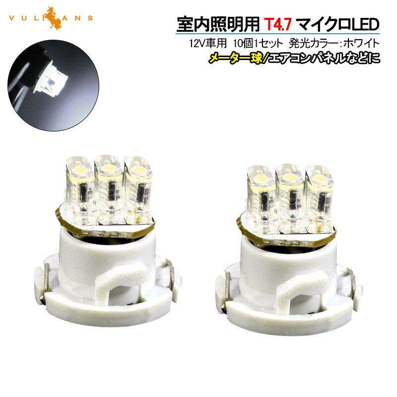 T4.7 3連LED エアコン・灰皿・メーター球に LEDバルブ 10個 ホワイト/白
