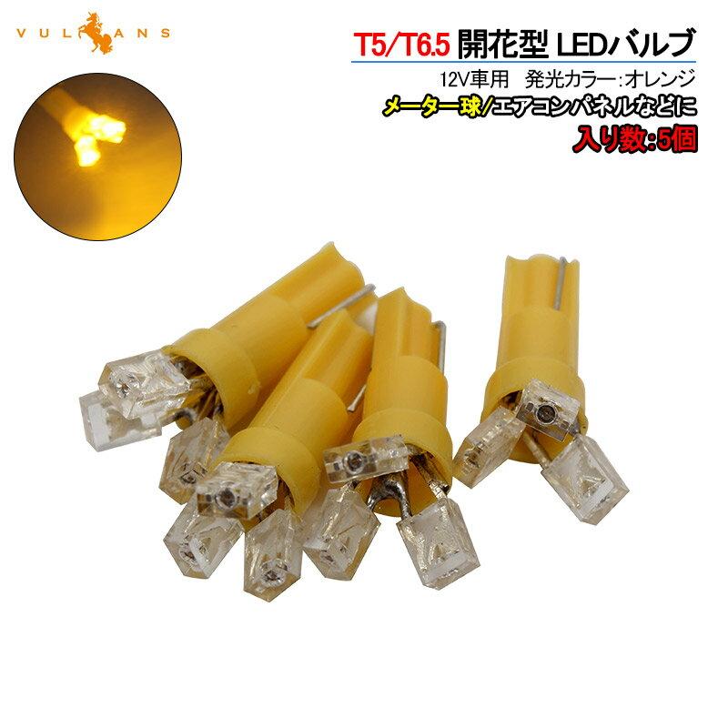 T5 T6.5兼用 開花 広角 3連 メーター球 LEDバルブ 5個 オレンジ/橙
