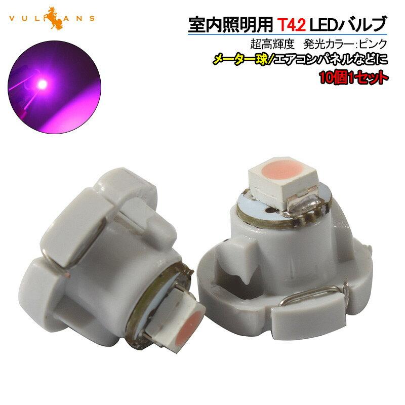 T4.2 1SMD エアコン・インジケーター・メーター球 LEDバルブ 10個 ピンク/粉