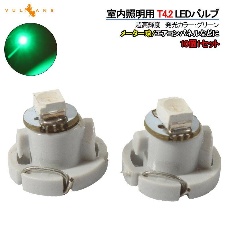 T4.2 1SMD エアコン・インジケーター・メーター球 LEDバルブ 10個 グリーン/緑
