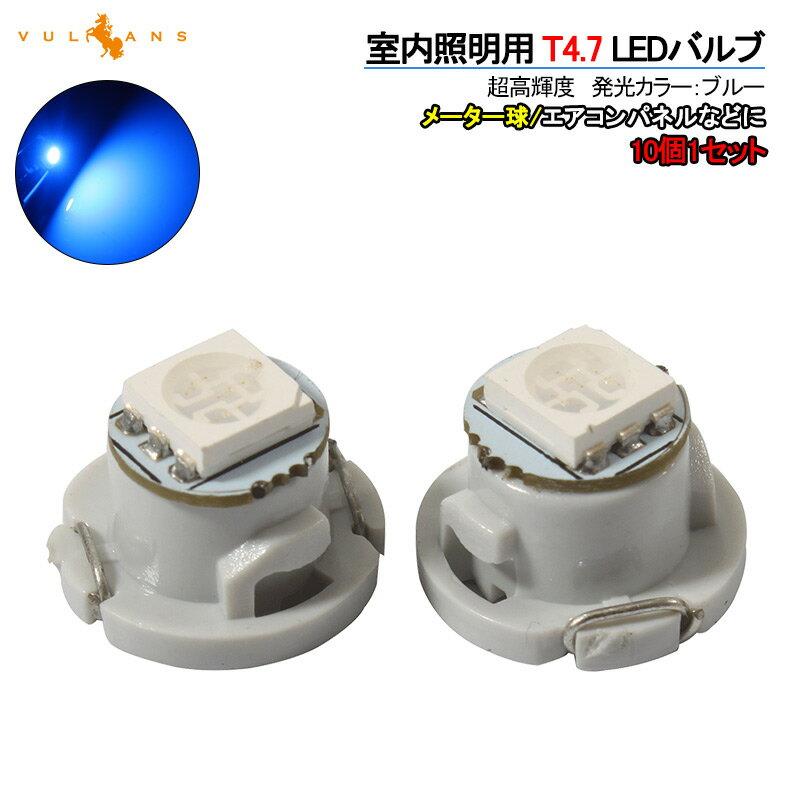 T4.7 1SMD エアコン・灰皿照明・メーター球に LEDバルブ 10個 ブルー/青