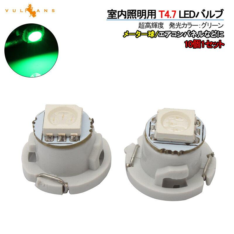 T4.7 1SMD エアコン・灰皿照明・メーター球に LEDバルブ 10個 グリーン/緑
