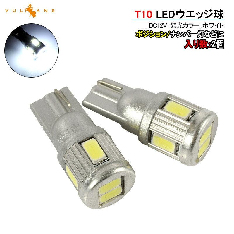 プリウス PHV ZVW52 T10 6連SMD 5630チップ 3W 12V プリウス50 CHR C-HR CX-5 ポジションランプ ライセンスランプ ナンバー灯 LEDバルブ 2個 ホワイト/白 内装 パーツ エアロ カスタム
