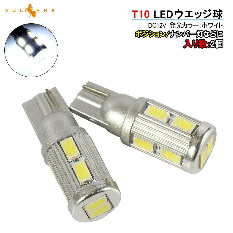 プリウス PHV ZVW52 T10 10連SMD 5630チップ プリウス50 CHR C-HR CX-5 ポジションランプ ライセンスランプ ナンバー灯 LEDバルブ 2個 ホワイト/白 内装 カスタム パーツ エアロ アクセサリー ドレスアップ