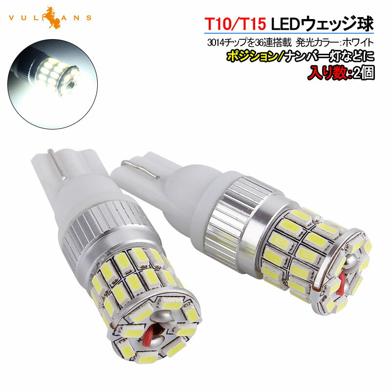 T10/T15 36W 36連 3014チップ LEDバルブ ウェッジ球 プリウス50 CHR C-HR CX-5 ポジションランプ ライセンスランプ ナンバー灯 ホワイト/白 12V/24V 2個 内装 パーツ エアロ カスタム