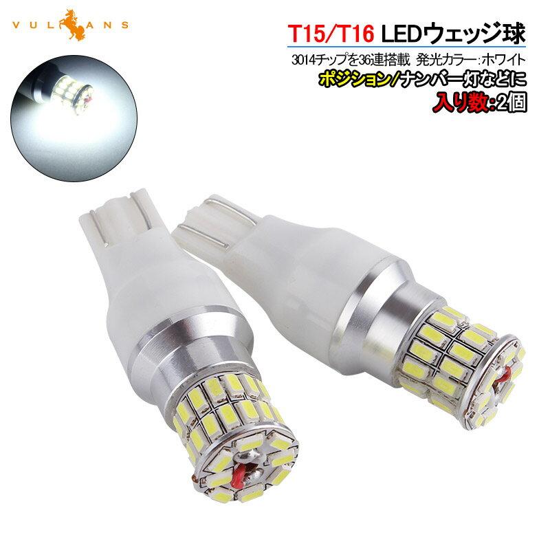 T15/T16 36W 36連 3014チップ LEDバルブ ウェッジ球 ポジション ホワイト/白 12V/24V 2個