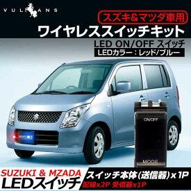 スズキ&マツダ車用 ワイヤレススイッチキット LED ON/OFF スイッチ 3種類の点灯パターン LED点灯機能付 日本語取説付