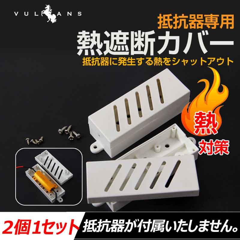 抵抗器カバー 抵抗器専用 熱遮断カバー 熱対策にオススメ 抵抗器を装着の際に ハイフラ防止抵抗 ハイフラ防止 2個