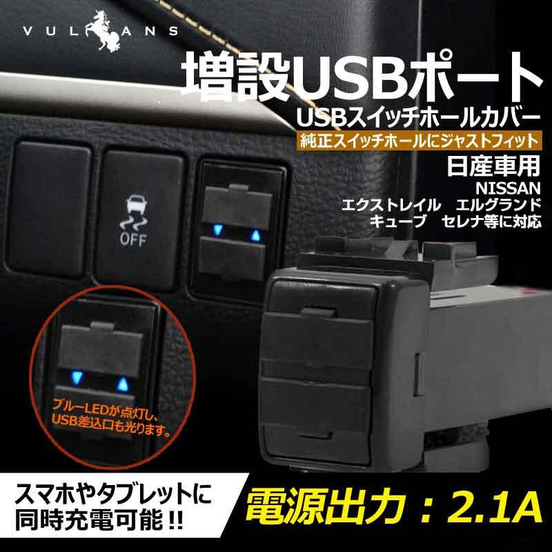 日産車用 純正スイッチパネル交換タイプ 車載用 増設USBポート 充電 2ポート USBスイッチパネルカバー スマホ iPhone スマホ充電器 スイッチホール