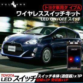 トヨタ車用 C-HR CHR タイプA ワイヤレススイッチキット LED ON/OFF スイッチ 3種類の点灯パターン LED点灯機能付 日本語取説付 電装 カスタム パーツ エアロ アクセサリー ドレスアップ