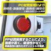 普遍的反射板反射 35 毫米紅色圓形反射板用雙面膠帶兩件設置防碰撞