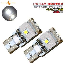 T10/T15/T16 3W LEDバルブ LEDウェッジ球 ベンツ BMW 欧州車に キャンセラー内蔵 球切れ警告灯 白/ホワイト 2個